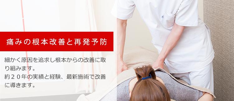 痛みの根本改善と再発予防
