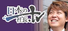 日本の社長俺