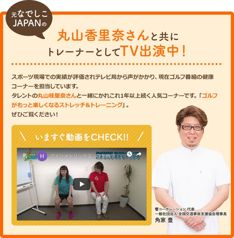元なでしこJAPANの丸山香里奈さんと共にトレーナーとしてTV出演中!